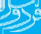کانون آگهی و تبلیغات فردوس