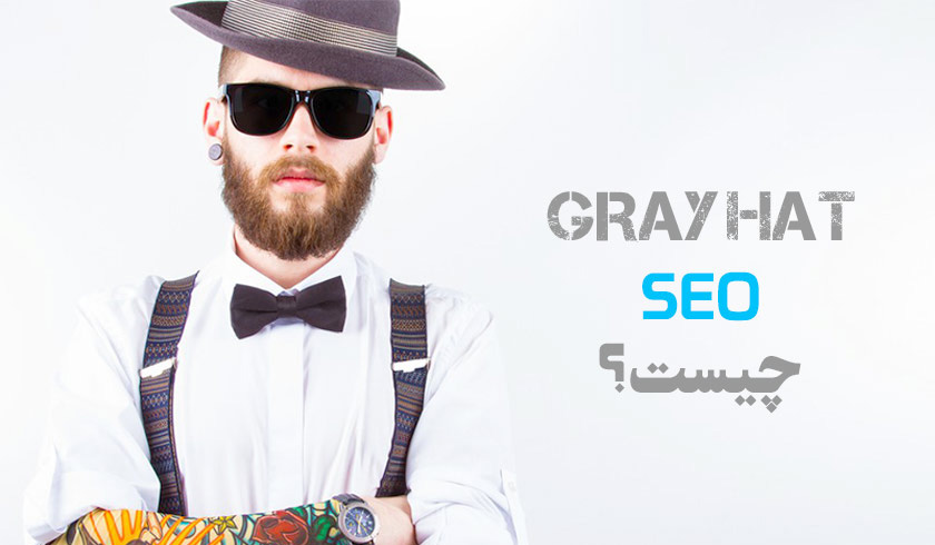 gray-hat-seo